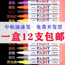 中柏白色油漆笔SP-110高光绘画笔补漆笔防水不易掉色涂鸦笔手绘衣服签字笔轮胎笔金色记号笔签到笔黑色鞋子笔