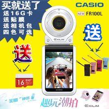 国行全新Casio/卡西欧 EX-FR100L相机长腿神器防水运动自拍相机