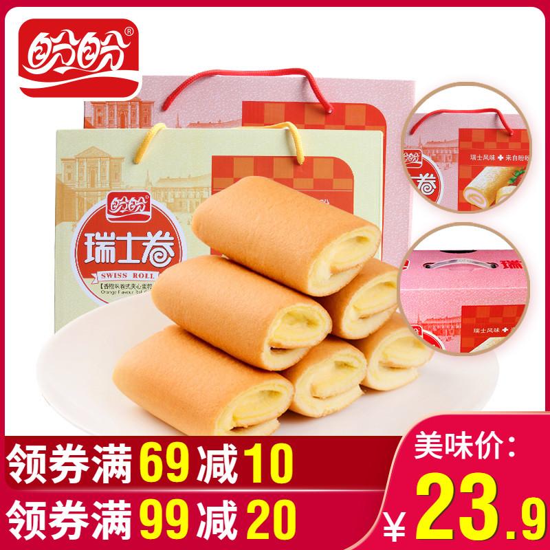 盼盼食品瑞士卷办公室零食早餐糕点点心小面包香橙草莓味蛋糕680g(非品牌)