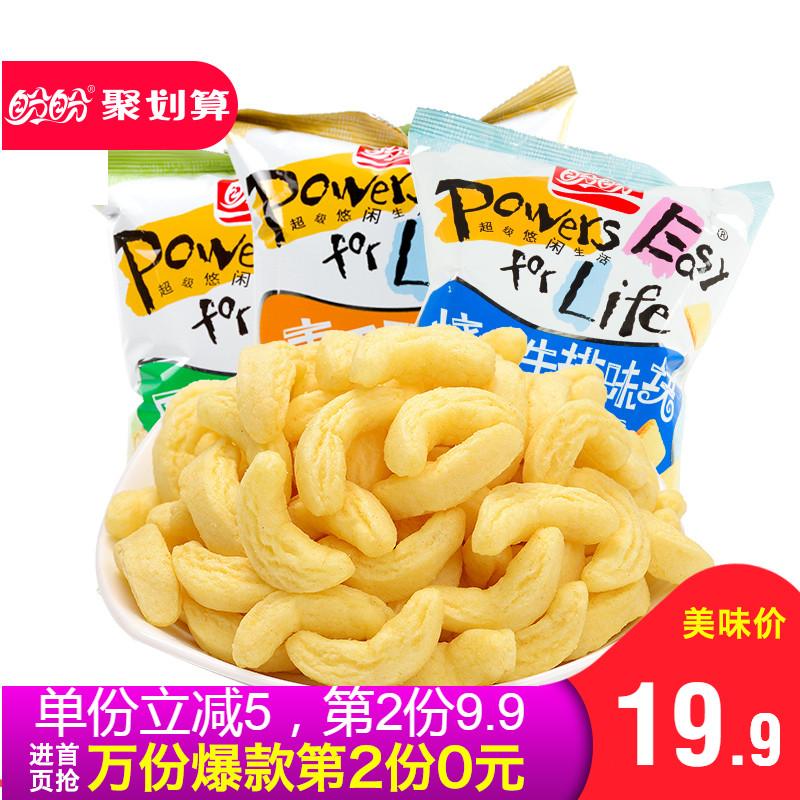 盼盼食品麦香鸡味块烧烤牛排味休闲大礼包膨化零食薯片60g*6袋装