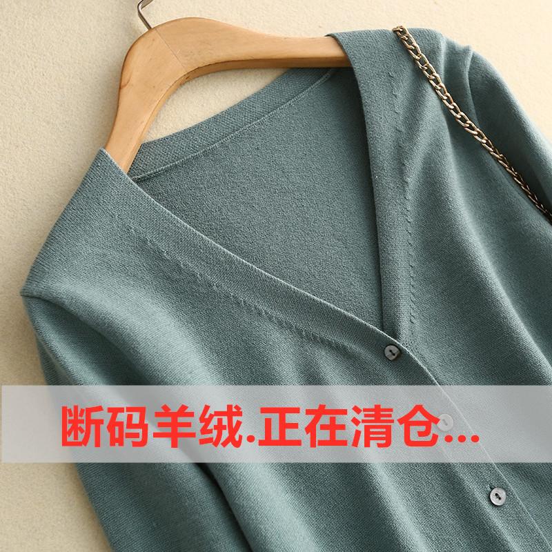 特价春秋新款V领羊毛开衫女羊绒衫宽松外套针织衫薄短款外搭毛衣