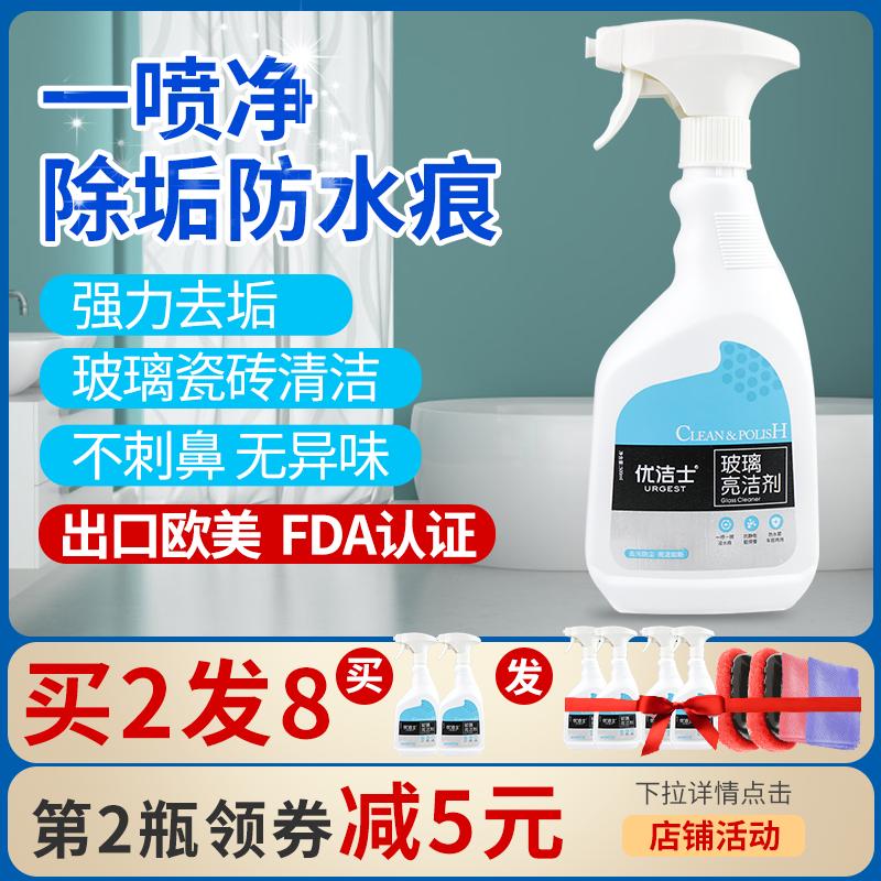 浴室玻璃瓷砖清洁剂水垢清除剂淋浴房不锈钢除垢清洗强力去污神器