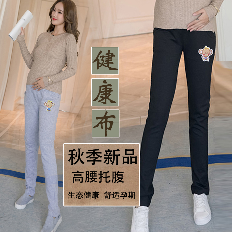 Pregnant womens pants spring 2021 new fashion mom wear spring sportswear 3-9 months casual pants