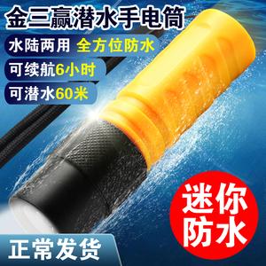 LED迷你专业强光潜水手电筒充电防水远射户外骑行便捷款登山照明