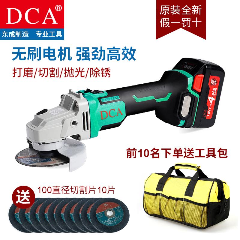 DCA充电式角磨机18V锂电电动工具手持磨光机ADSM02-100东成制造