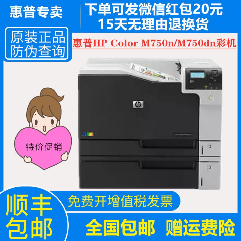 HP/惠普M750N/M750DN/M750XH彩色激光打印机A3网络双面M750dn