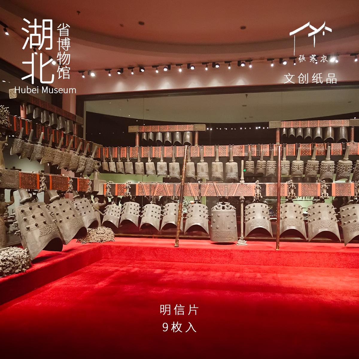 【湖北省博物馆】小众文创纸品张寒衣摄影旅游武汉特色纪念礼品