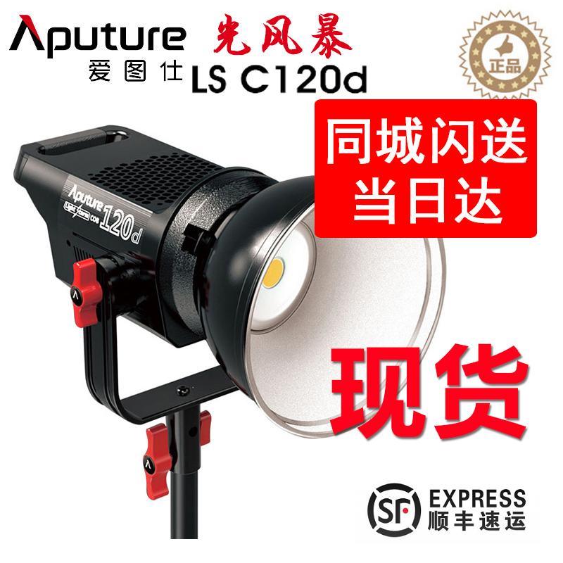 爱图仕光风暴COB C120d 120D LED摄影摄像电影 外拍灯影视常亮保