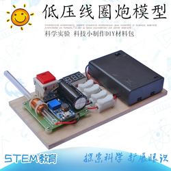 电磁炮线圈炮科学实验模型 电子科技手工小制作材料包 科普玩具