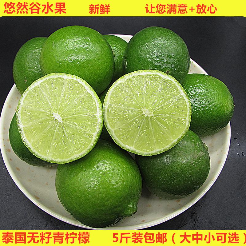 39.80元包邮泰国青柠檬无籽新鲜5斤包邮台湾四季塔西提白柠檬 水果奶茶店调味