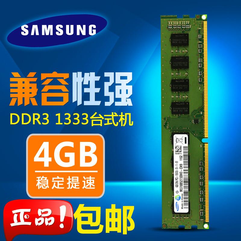 Samsung/三星 4G DDR3 1333 4G台式机内存条 兼容 1G 2G 8G 1066