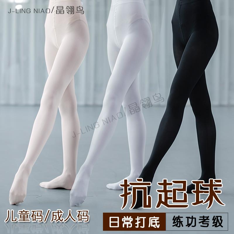 舞蹈袜儿童成人女练功袜艺考丝袜芭蕾大袜儿童打底裤袜跳舞袜子