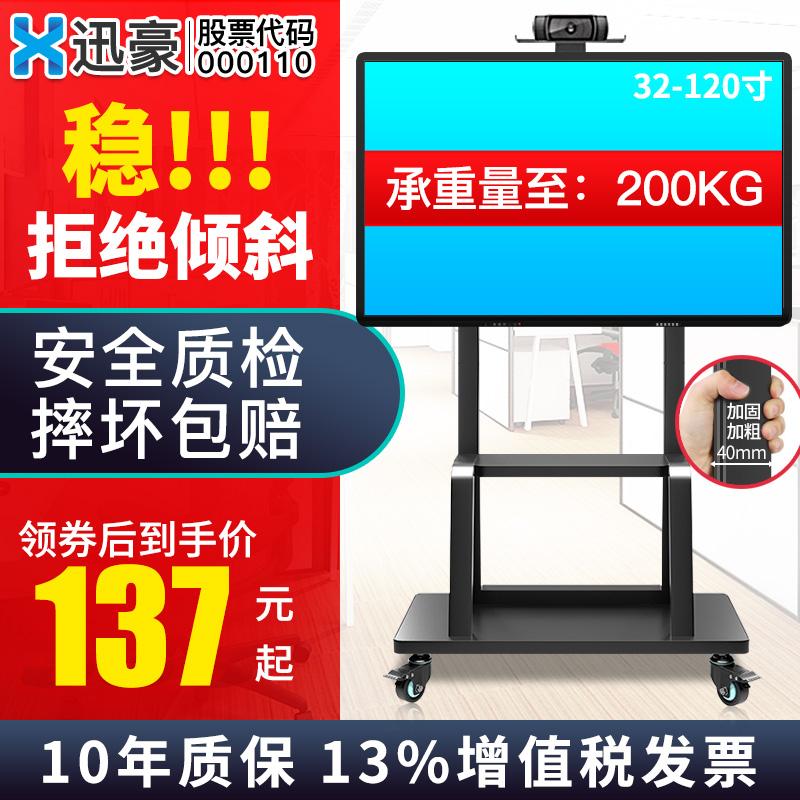液晶显示器电视机可移动支架落地式推车一体机通用挂架子小米65寸