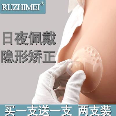 乳头内陷矫正器隐形乳头凹陷矫正器孕妇少女凹陷牵引器吸乳吸奶头