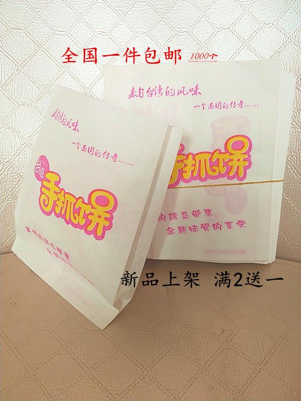 Тайвань ручной захват торт бумажный пакет для Мешок одноразового закуски пакет Сумки на заказ бесплатная доставка по китаю