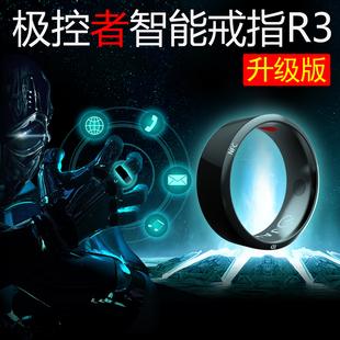 极控者R3智能戒指nfc手环魔戒黑科技可穿戴设备指环王多功能新品价格