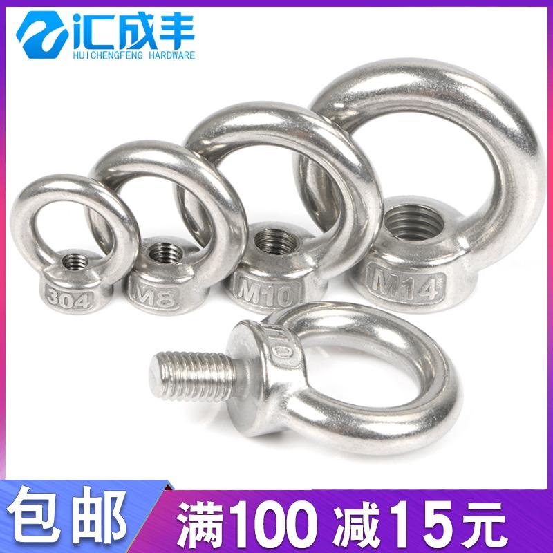 304不锈钢吊环螺丝圆环带圈螺母M3M4M5M6M8M10M12M14M16M20M22M24