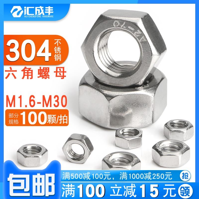 六角螺母304不锈钢螺母螺帽螺丝帽M2M3M4M5M6M8M10M12M14M16-M30