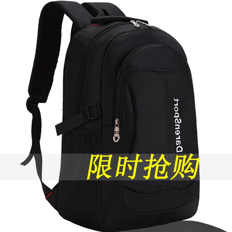 背包男双肩包初高中学生书包女韩版休闲大容量旅行旅游运动电脑包高清大图