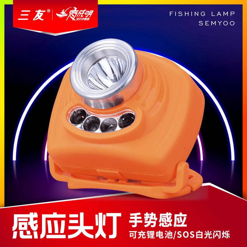 限时2件3折三友钓鱼灯头灯自动感应头灯夜钓灯白光红光头灯露营灯户外照明灯