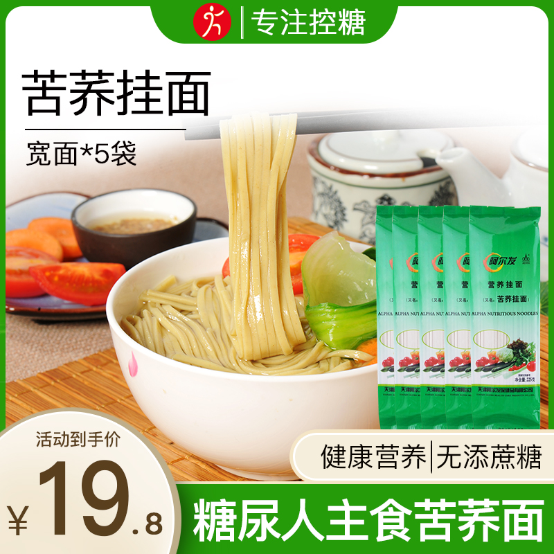 Tartary buckwheat noodles without saccharin hanging noodles special food for diabetics