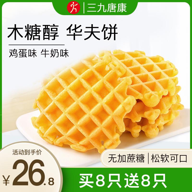 买1送一木糖醇华夫饼无糖精蛋糕面包糖尿人孕妇早餐小零食品整箱