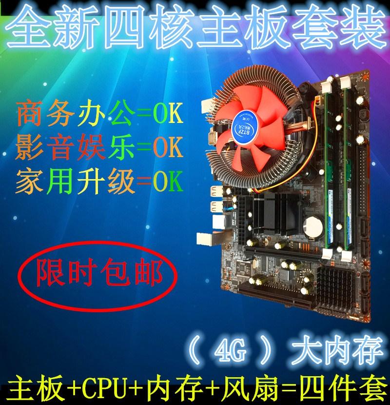 包邮G31电脑主板+英特尔四核CPU和送4G内存集成显卡超G41套装家用