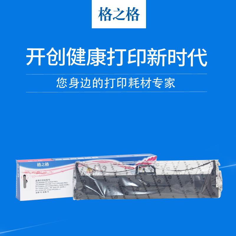 格之格适用映美JMR130色带架FP-312K 620K+ 630K+ 538K 530KIII+