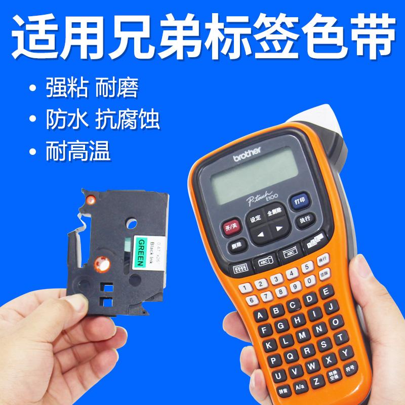 适用兄弟标签机色带12mm 线号机色带9mm 18mm 24mm 格之格标签色带TZe-231 PT-E100B/D210/D200打印纸标签带