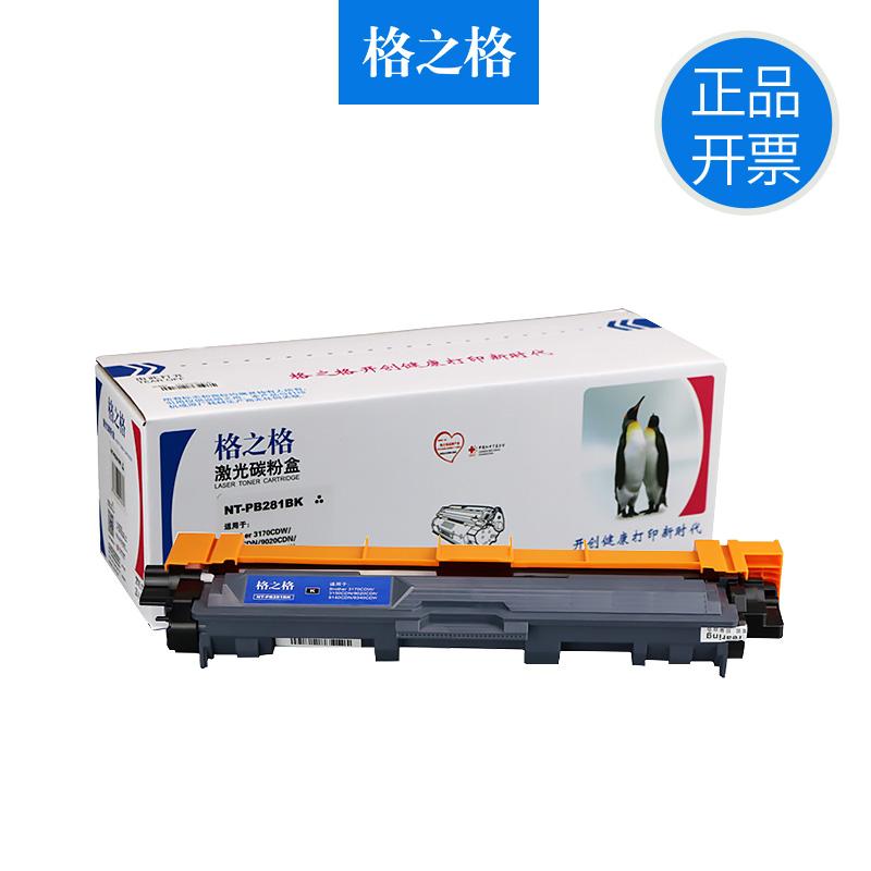 格之格 TN281 TN285粉盒 兄弟HL3150 3170 DCP~9020 MFC~