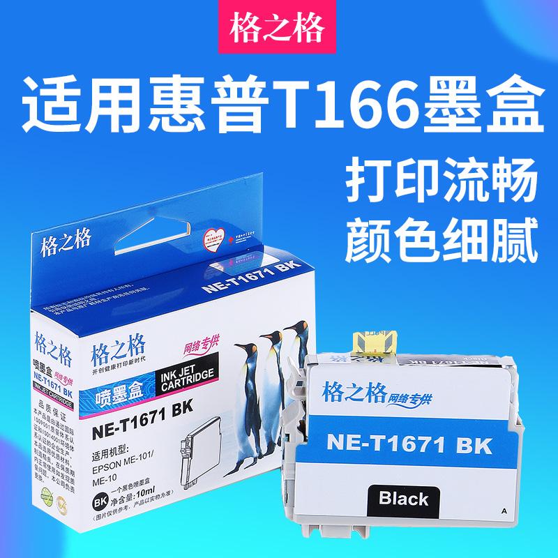 格之格T1661墨盒 适用爱普生T166 1661墨盒 EPSON ME101 ME10墨盒