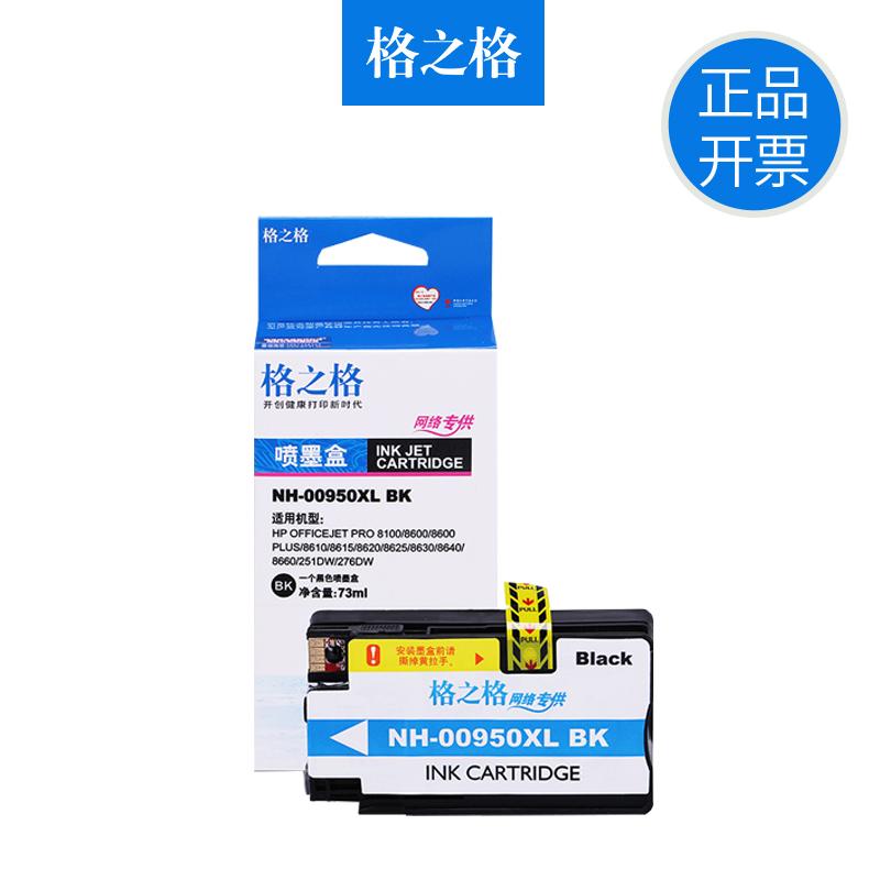 格之格950 951XL墨盒 HP Officejet Pro 8100 8600 861