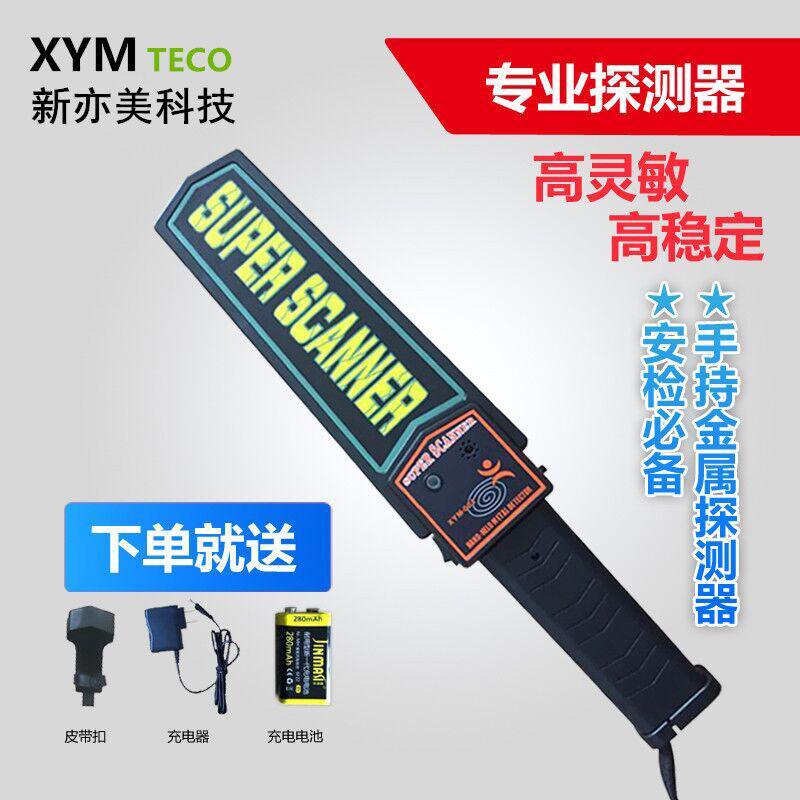 Портативный металлический Защитный прибор детектора металлический Детектор детектора для мобильных телефонов