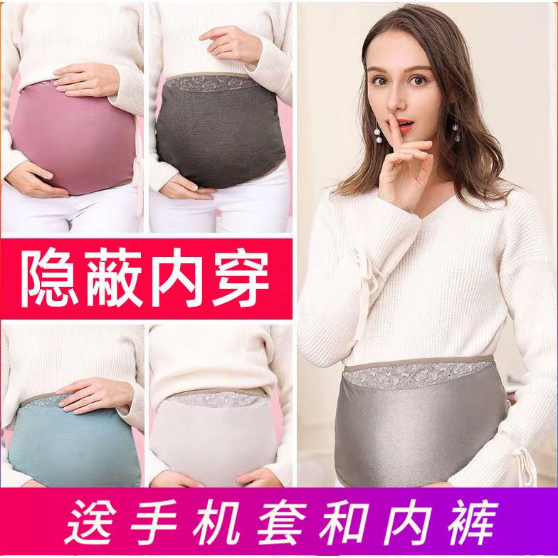 婧麒防辐射服孕妇装正品肚兜怀孕期内穿上班族女隐形电脑辐射衣服