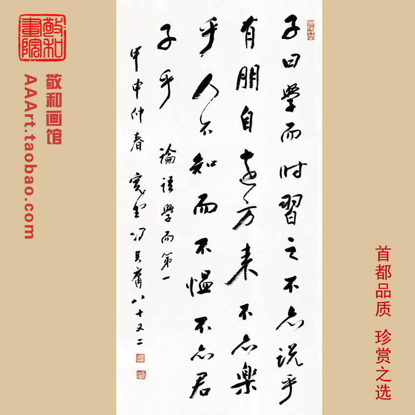 On the famous words, calligraphy, painting, sitting room, study, hanging painting, calligraphy and club decoration by Feng Qiyong, a famous scholar