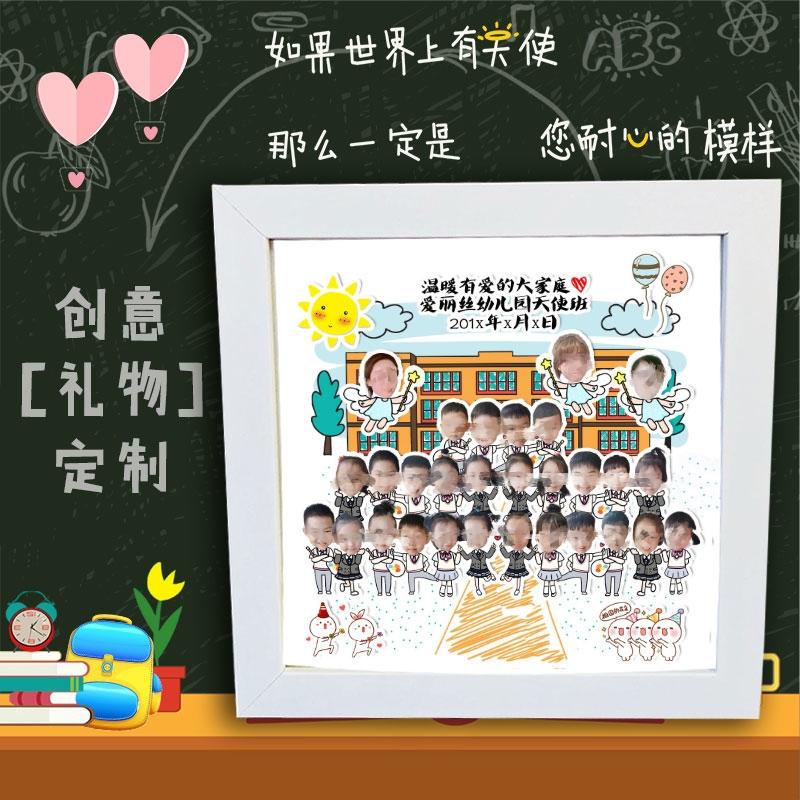 定制小礼物毕业送老师同事离职纪念品摆件相框幼儿园公司创意教室