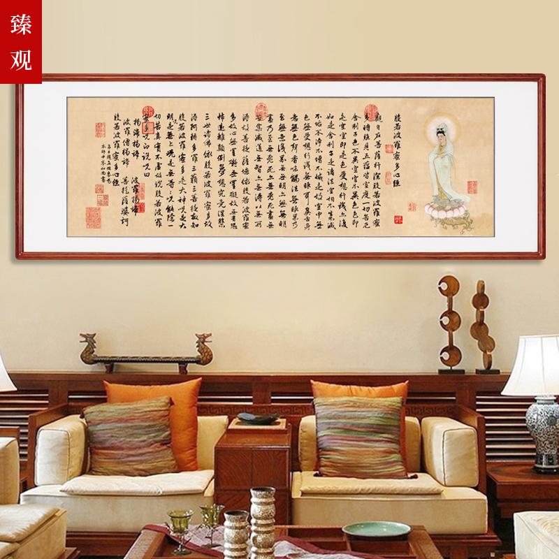 赵孟俯心经字画沙发书房客厅装饰画