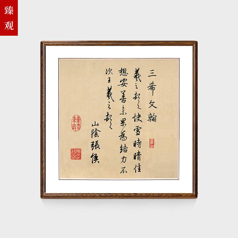 中式客厅书法字画书房壁画名家手写真迹书法作品办公室斗方挂画