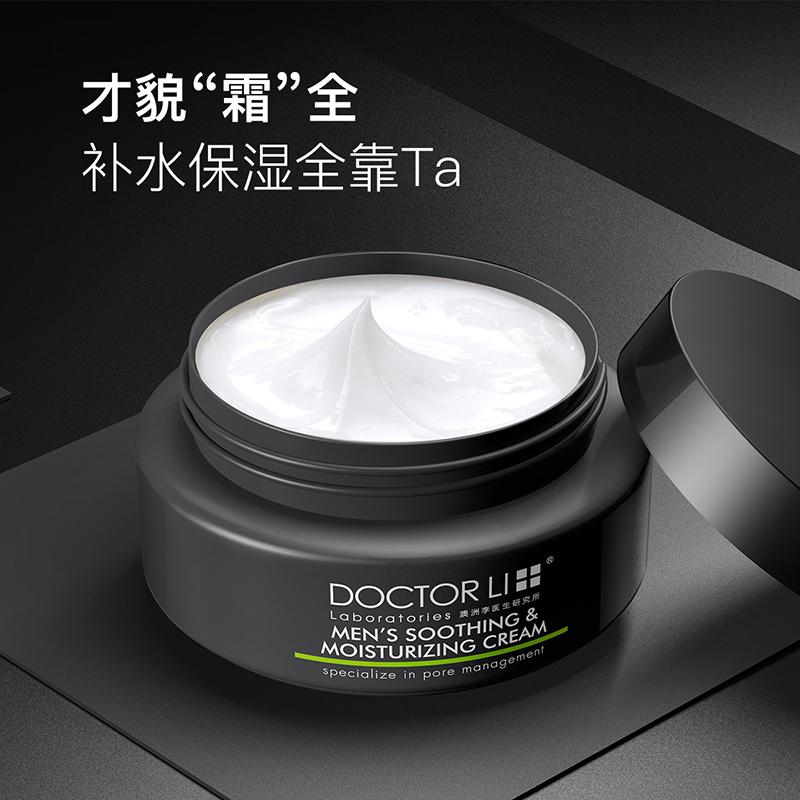 DOCTOR LI 李医生 李士男士舒缓保湿霜50g 清爽 补水 面霜 搽脸油