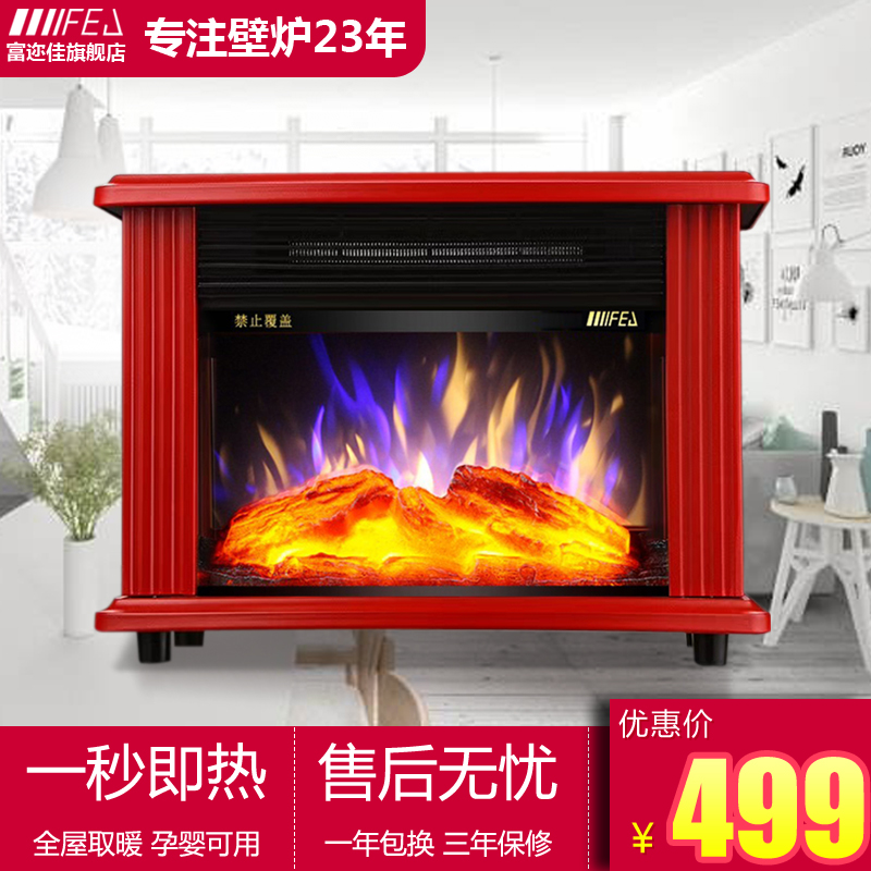 Fuerjia 19h household heater desktop heater bedroom electric heating energy saving stove electric fireplace parcel post