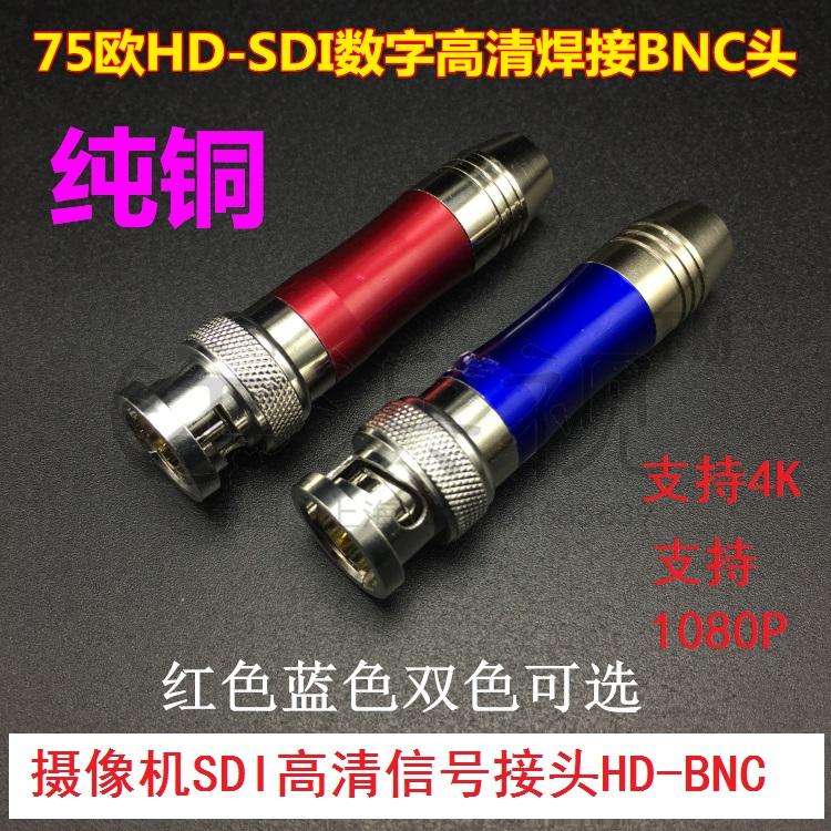 Медь 75 европа HD-SDI цифровой hd сварка BNC соединитель SDI специальность соединитель HD-BNC глава Q9 глава