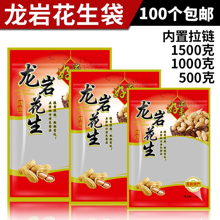 龙岩花生包装袋自封袋一斤2斤食品炒货零食坚果干果特产袋子批发