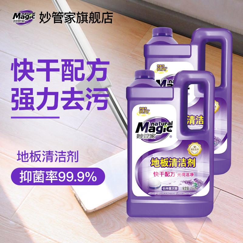 妙管家地板清洁装拖地液2瓶 共8斤装家用地板瓷砖强力去污清香型