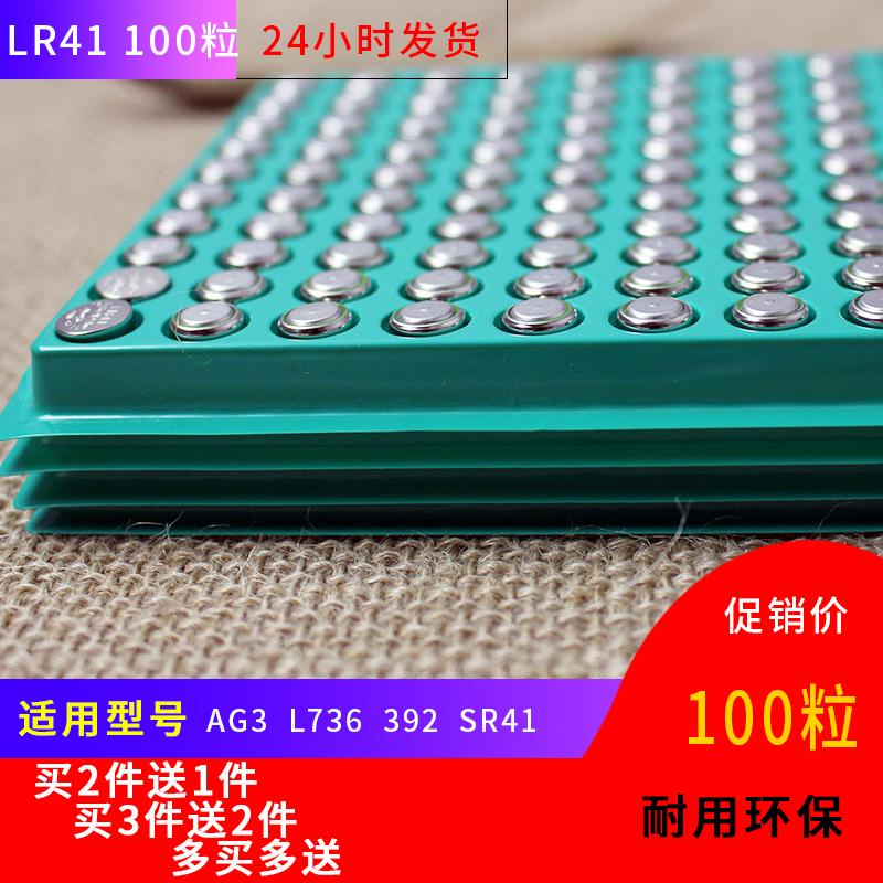 100粒LR41纽扣电池AG3号小电子圆形小电池L736 392 SR41逗猫棒192