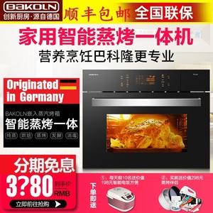 领100元券购买德国BAKOLN巴科隆BK56FS家用蒸烤二合一体机蒸汽烤箱嵌入式电烤箱