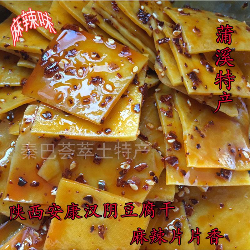 汉阴蒲溪小吃陕西安康土特产陕南麻辣豆腐干五香豆干零食即食包邮