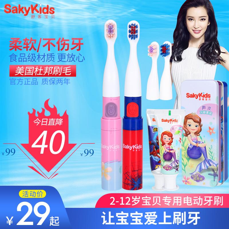 舒客儿童款电动3-6-13岁小孩牙刷热销38件有赠品