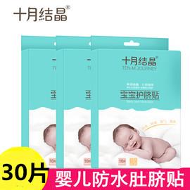 十月结晶婴儿肚脐贴新生儿防水护脐贴宝宝洗澡游泳透气脐带贴30片图片