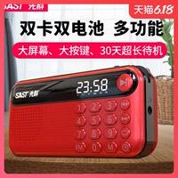 先科老人收音机便携式fm调频小型充电随身听老年人迷你插卡广播半导体袖珍音乐mp3播放器可听歌戏曲评书新款