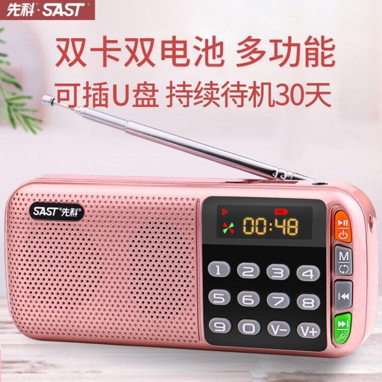 SAST/ ющенко N-28 радио пожилой зарядка старики портативный карты динамик мини игрок